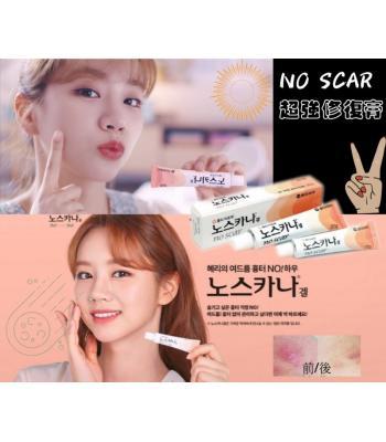 韓國代購 NO SCAR 超強修復淡疤膏20g